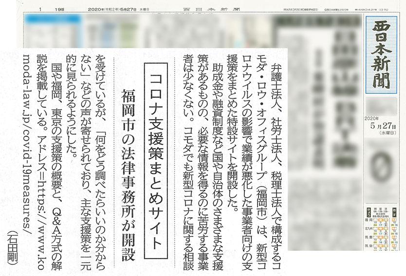 西日本新聞2020年5月27日号