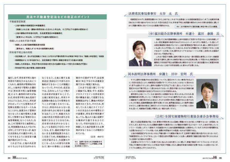 経済情報誌「I.Bまちづくり」にて弊所代表 菰田がインタビューを受けました。