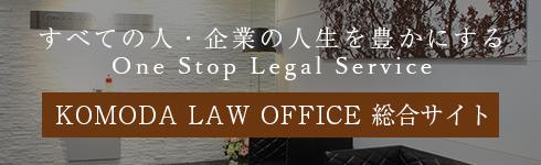 KOMODA LAW OFFICE 総合サイト