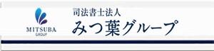 司法書士法人みつ葉グループ