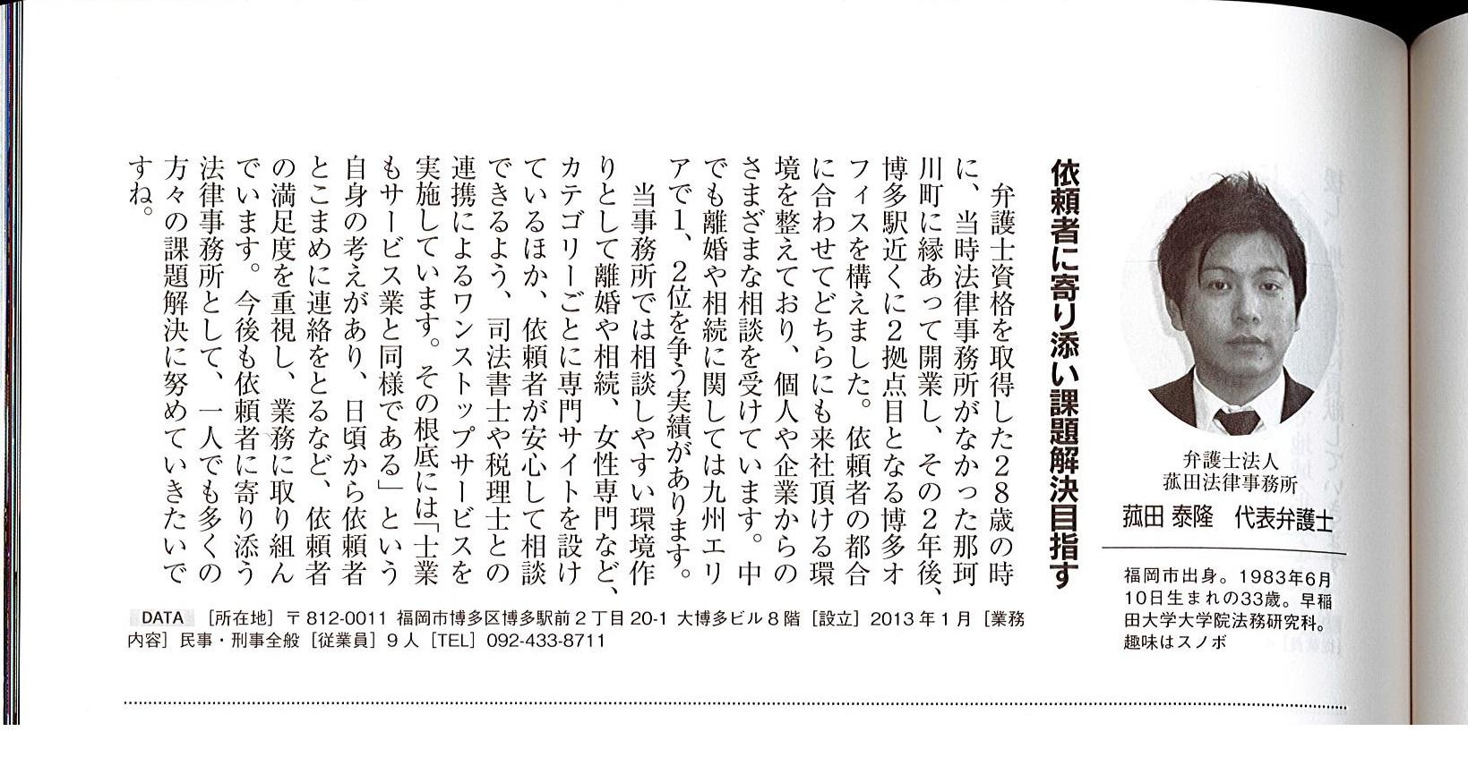 fukuokakeizai2