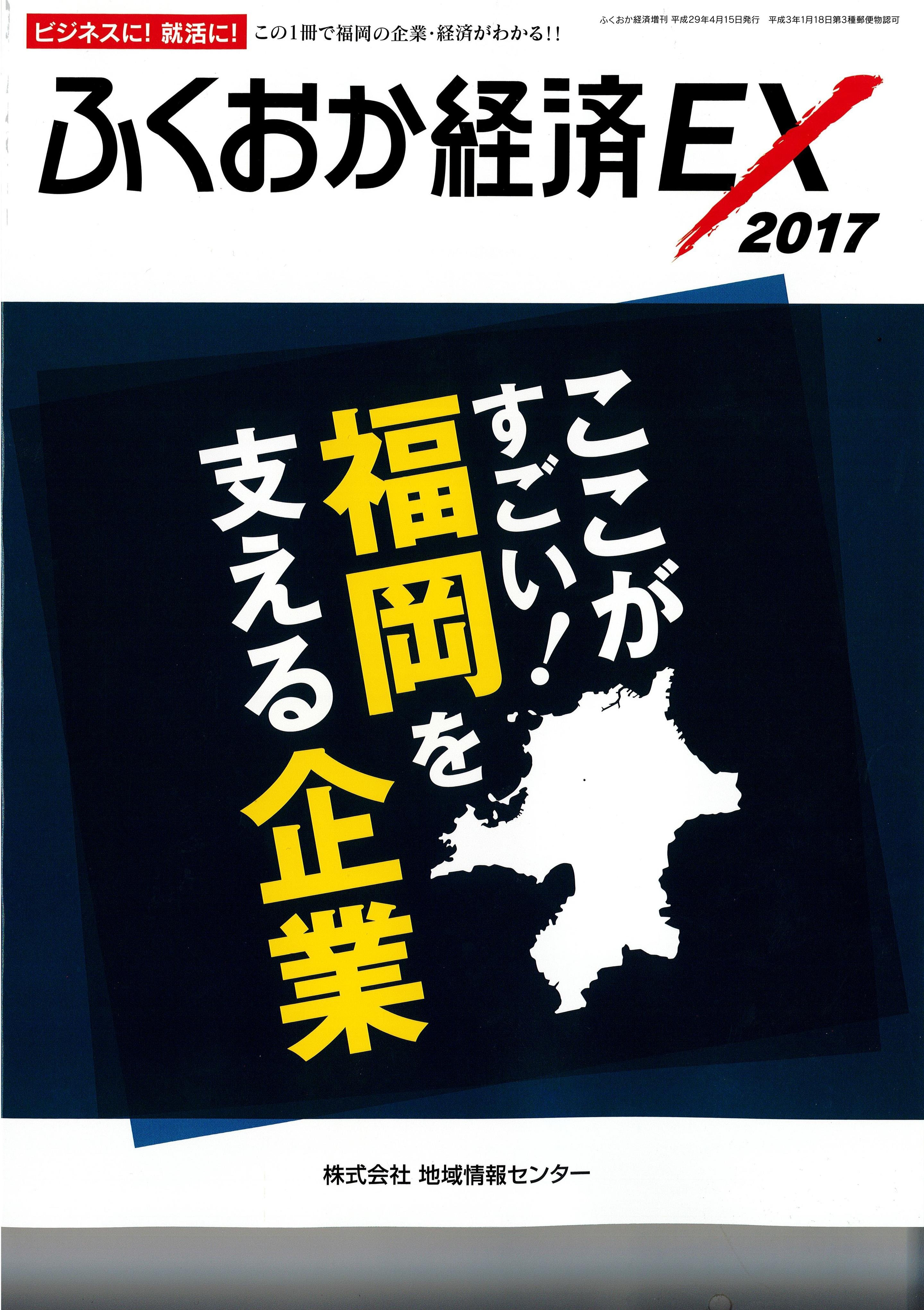 fukuokakeizaiEX