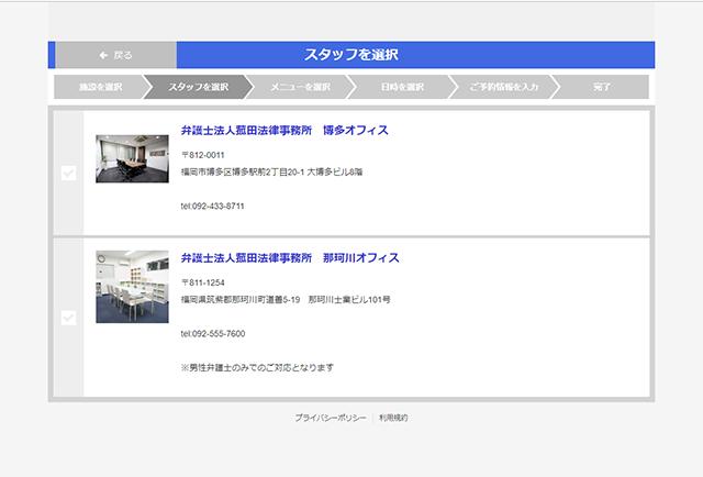 予約画面イメージ1