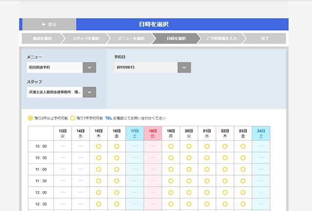 予約画面イメージ3