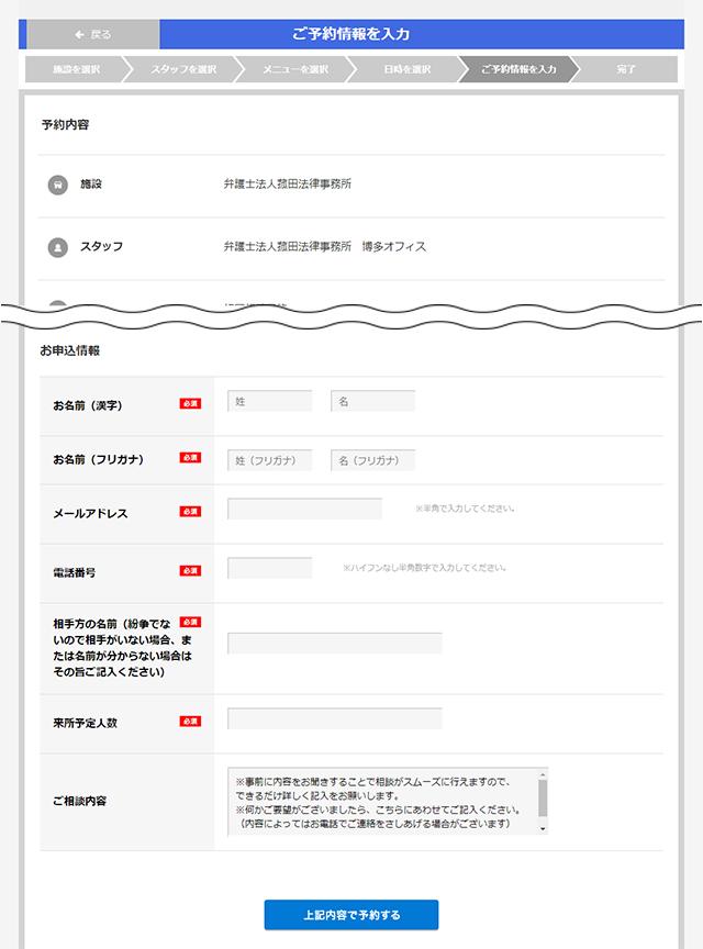 予約画面イメージ4