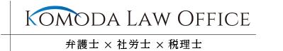 KOMODA LAW OFFICE 弁護士×税理士×社労士