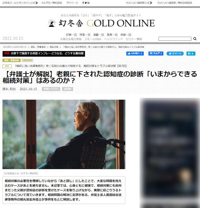 http【連載記事更新!】幻冬舎ゴールドオンラインにて國丸弁護士監修の記事が掲載されております。s://gentosha-go.com/articles/-/37798