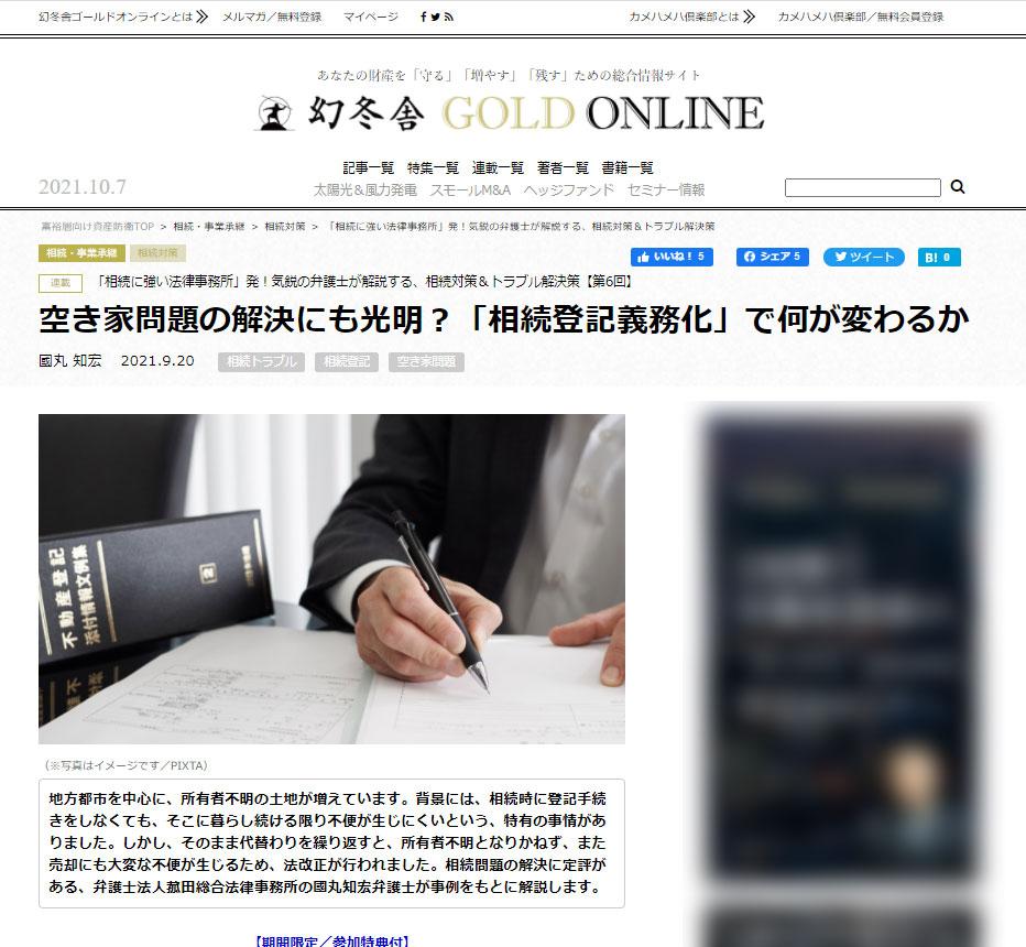 【連載記事更新!】幻冬舎ゴールドオンラインにて國丸弁護士監修の記事が掲載されております。