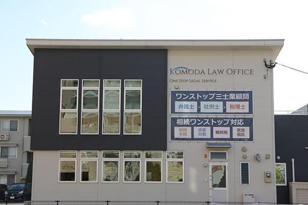 弁護士法人菰田総合法律事務所 佐賀オフィス