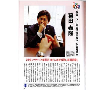 ふくおか経済11月号 vol.339 掲載