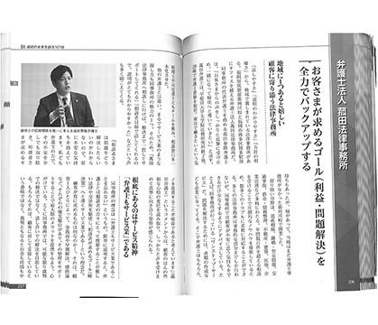福岡の未来を創る101社 掲載